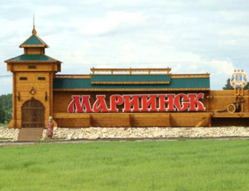 Мариинск