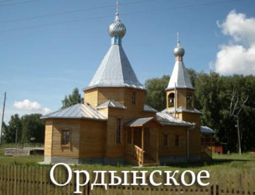 Ордынское