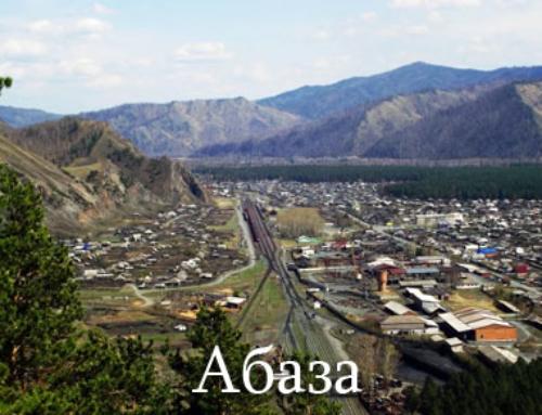 Абаза